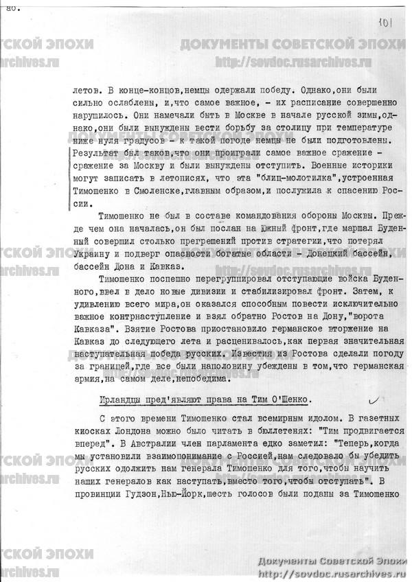 Жизнь со Сталиным на обложке. Советский номер журнала LIFE-210