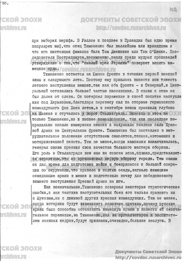 Жизнь со Сталиным на обложке. Советский номер журнала LIFE-211