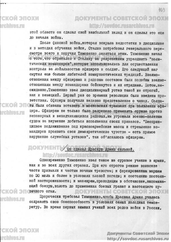 Жизнь со Сталиным на обложке. Советский номер журнала LIFE-213