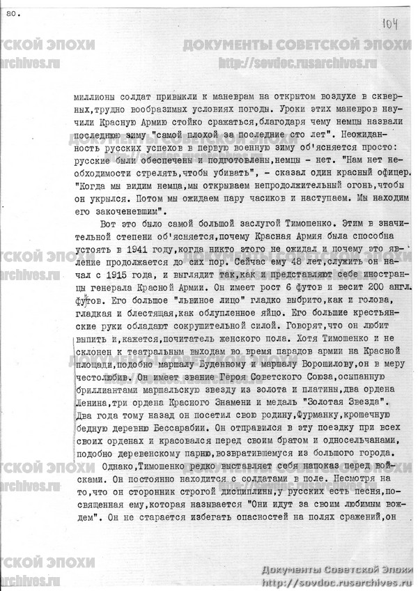 Жизнь со Сталиным на обложке. Советский номер журнала LIFE-214
