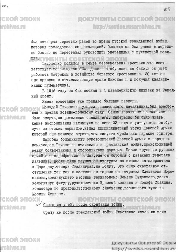 Жизнь со Сталиным на обложке. Советский номер журнала LIFE-216