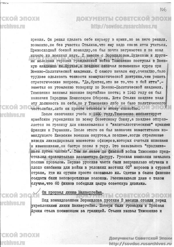 Жизнь со Сталиным на обложке. Советский номер журнала LIFE-217