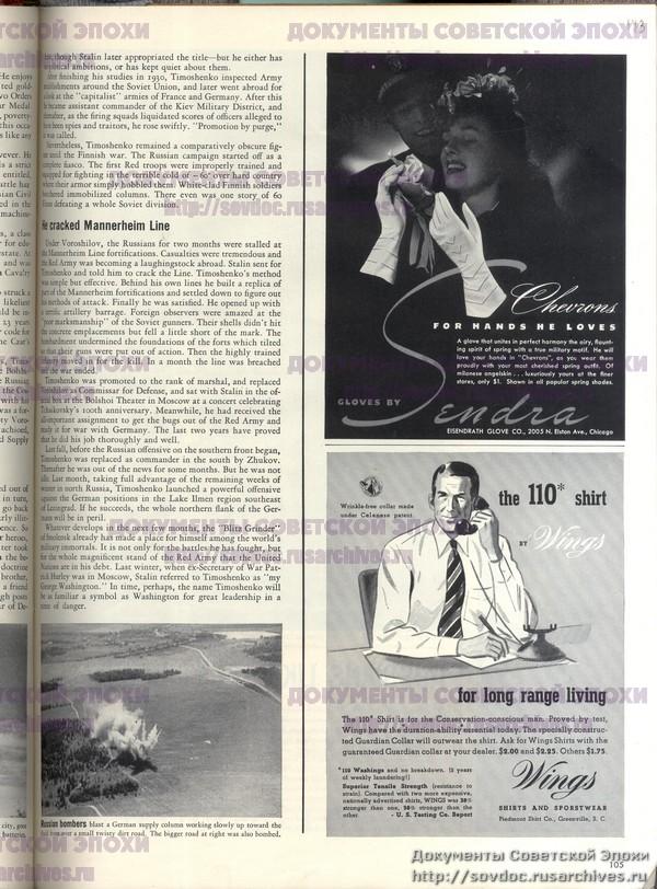 Жизнь со Сталиным на обложке. Советский номер журнала LIFE-218