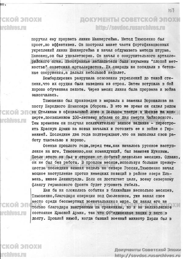 Жизнь со Сталиным на обложке. Советский номер журнала LIFE-219