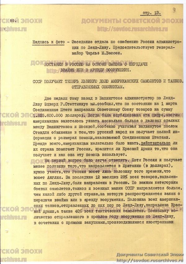 Жизнь со Сталиным на обложке. Советский номер журнала LIFE-22