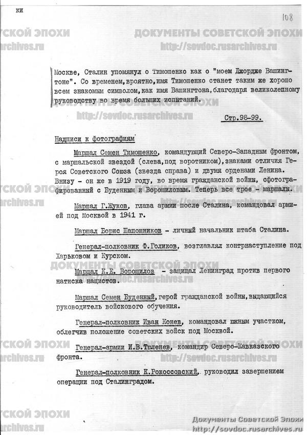 Жизнь со Сталиным на обложке. Советский номер журнала LIFE-220
