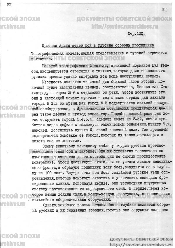 Жизнь со Сталиным на обложке. Советский номер журнала LIFE-223