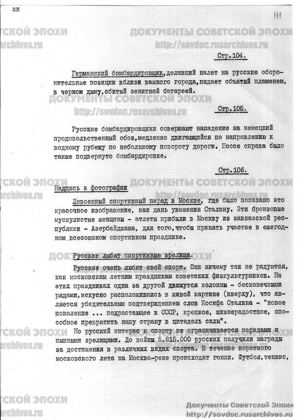 Жизнь со Сталиным на обложке. Советский номер журнала LIFE-225
