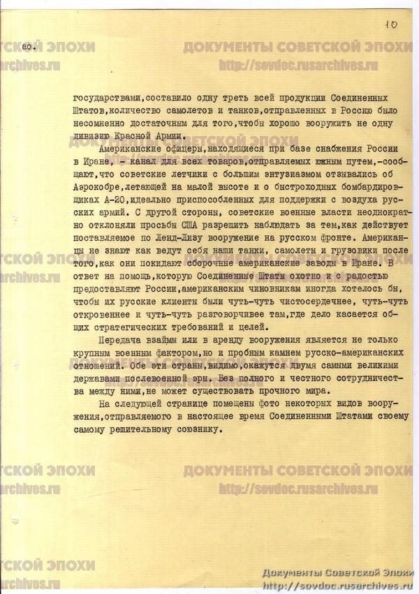 Жизнь со Сталиным на обложке. Советский номер журнала LIFE-23