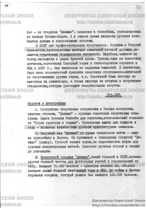 Жизнь со Сталиным на обложке. Советский номер журнала LIFE-230