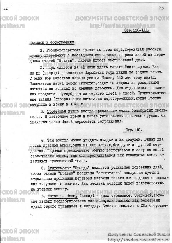 Жизнь со Сталиным на обложке. Советский номер журнала LIFE-233