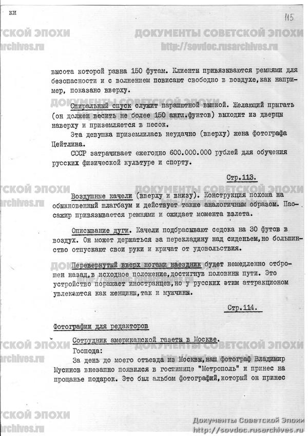 Жизнь со Сталиным на обложке. Советский номер журнала LIFE-237