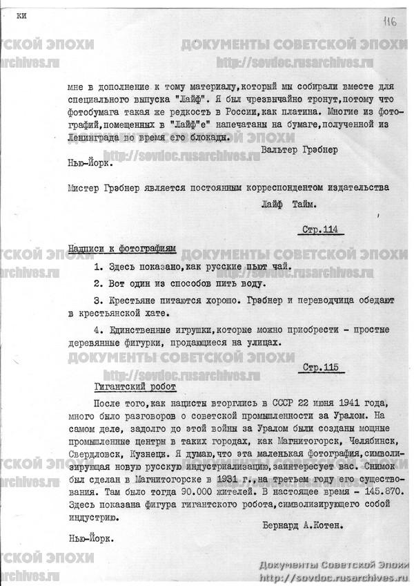 Жизнь со Сталиным на обложке. Советский номер журнала LIFE-239
