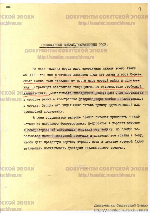 Жизнь со Сталиным на обложке. Советский номер журнала LIFE-24