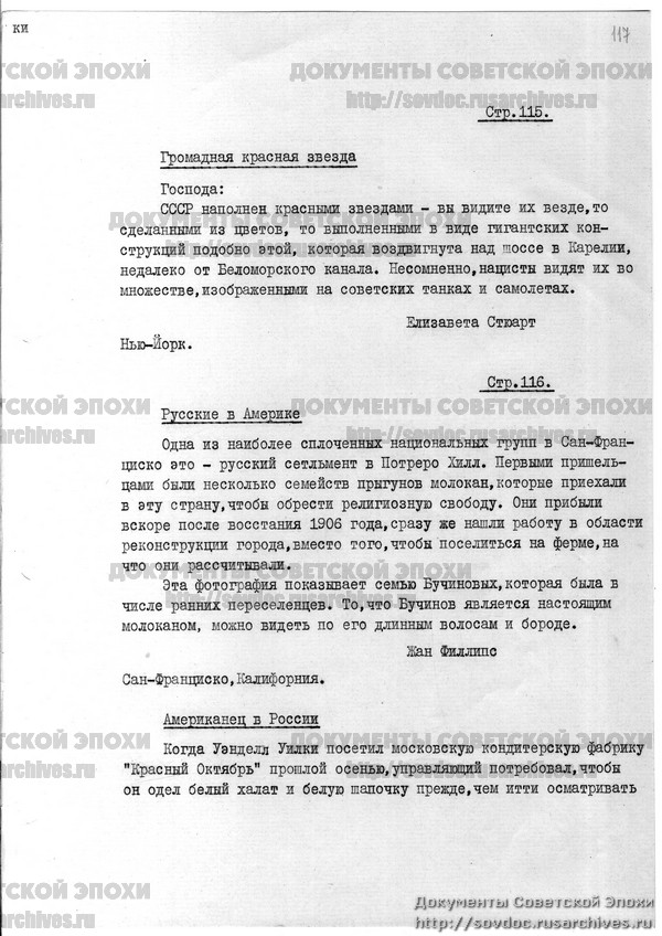 Жизнь со Сталиным на обложке. Советский номер журнала LIFE-241