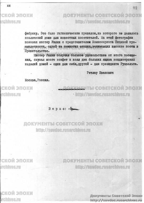 Жизнь со Сталиным на обложке. Советский номер журнала LIFE-243