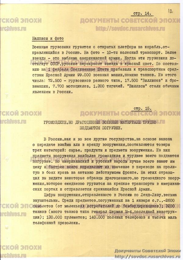 Жизнь со Сталиным на обложке. Советский номер журнала LIFE-27