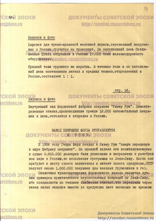 Жизнь со Сталиным на обложке. Советский номер журнала LIFE-30