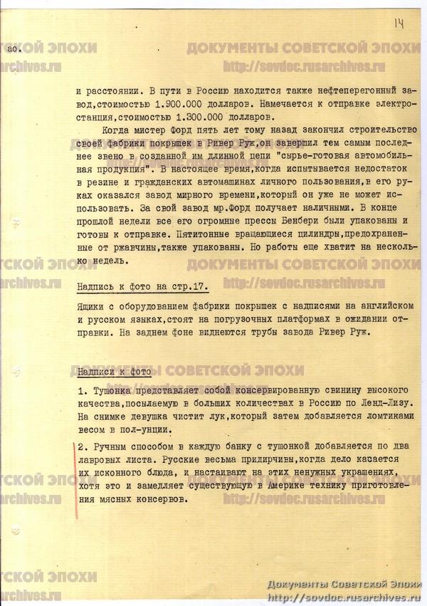 Жизнь со Сталиным на обложке. Советский номер журнала LIFE-31