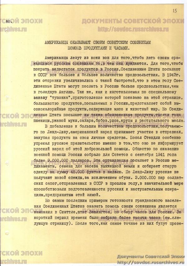 Жизнь со Сталиным на обложке. Советский номер журнала LIFE-33