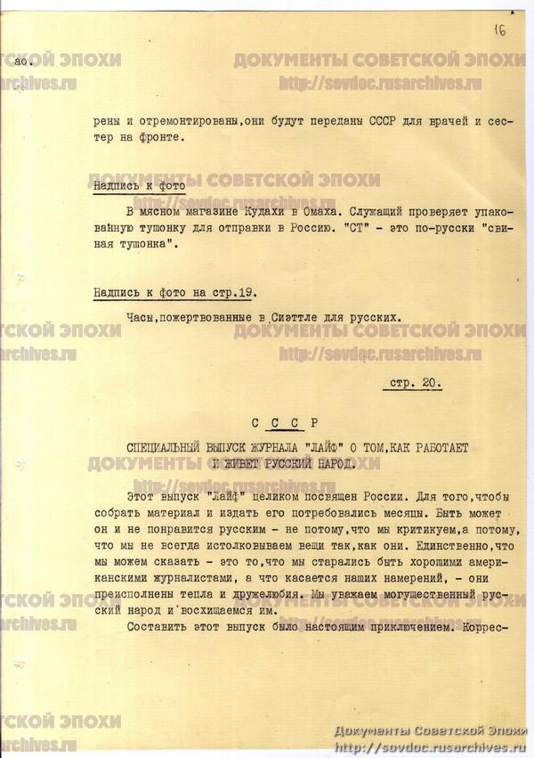 Жизнь со Сталиным на обложке. Советский номер журнала LIFE-35