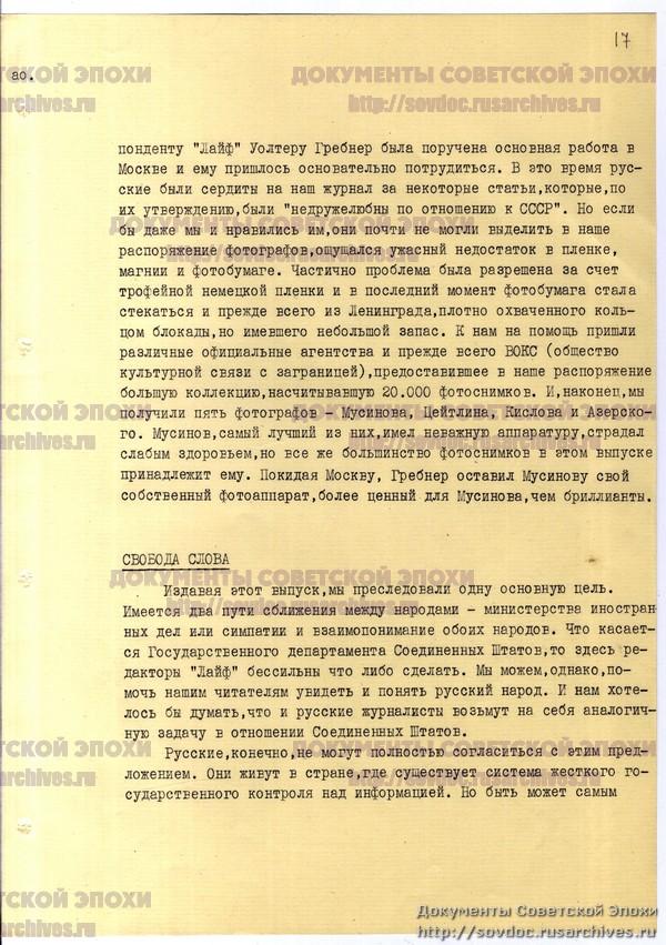 Жизнь со Сталиным на обложке. Советский номер журнала LIFE-37