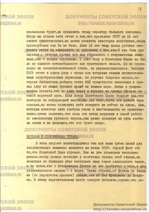 Жизнь со Сталиным на обложке. Советский номер журнала LIFE-38
