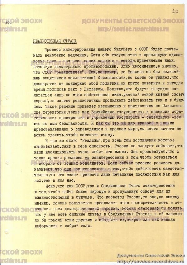 Жизнь со Сталиным на обложке. Советский номер журнала LIFE-40