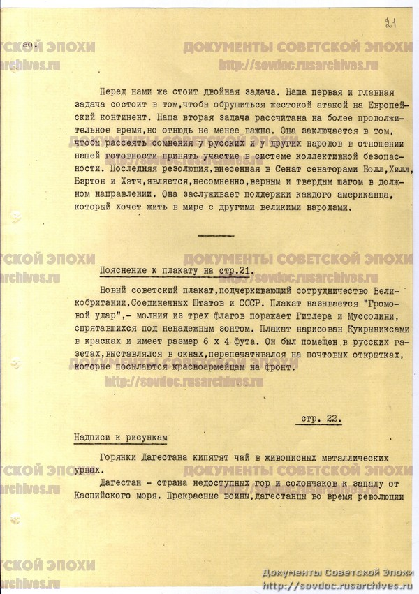 Жизнь со Сталиным на обложке. Советский номер журнала LIFE-42