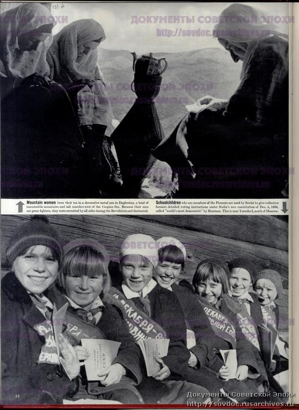 Жизнь со Сталиным на обложке. Советский номер журнала LIFE-43