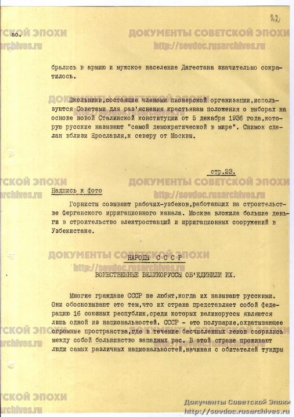 Жизнь со Сталиным на обложке. Советский номер журнала LIFE-44