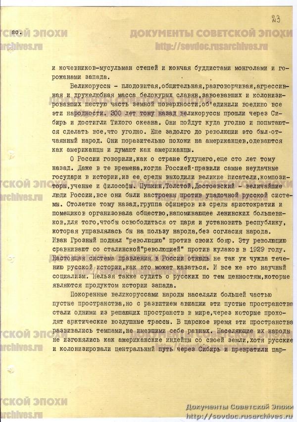 Жизнь со Сталиным на обложке. Советский номер журнала LIFE-46