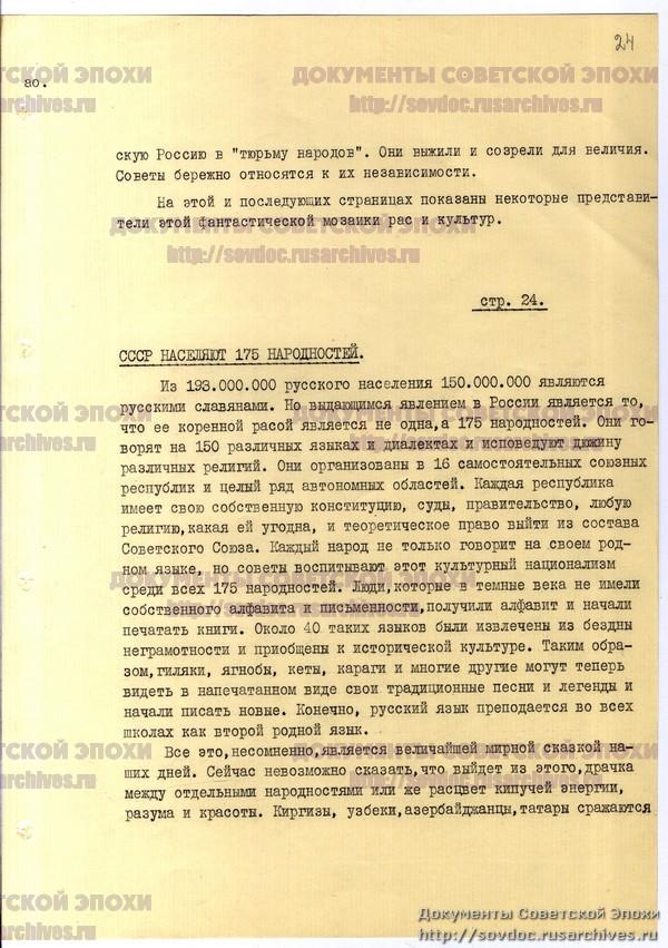 Жизнь со Сталиным на обложке. Советский номер журнала LIFE-47