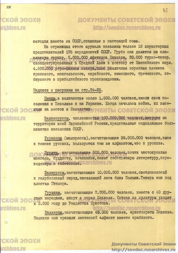 Жизнь со Сталиным на обложке. Советский номер журнала LIFE-49