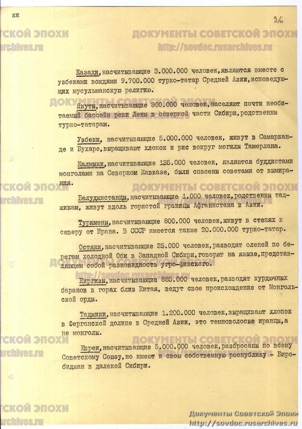 Жизнь со Сталиным на обложке. Советский номер журнала LIFE-51