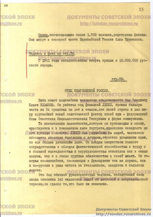 Жизнь со Сталиным на обложке. Советский номер журнала LIFE-54