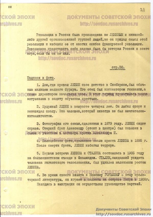 Жизнь со Сталиным на обложке. Советский номер журнала LIFE-58