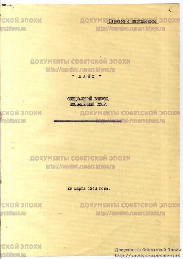Жизнь со Сталиным на обложке. Советский номер журнала LIFE-6