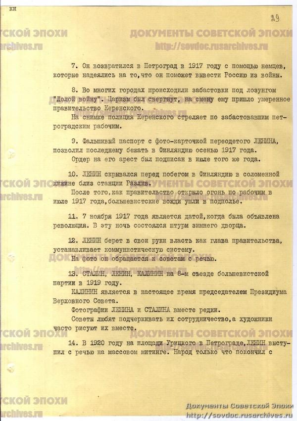Жизнь со Сталиным на обложке. Советский номер журнала LIFE-60