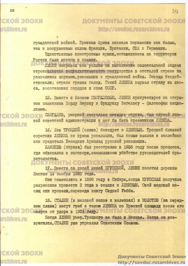 Жизнь со Сталиным на обложке. Советский номер журнала LIFE-62