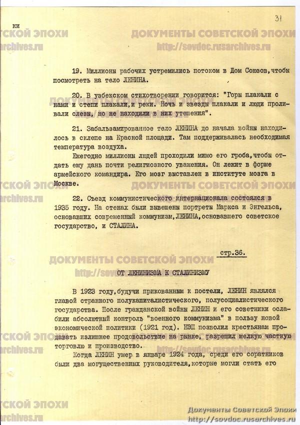 Жизнь со Сталиным на обложке. Советский номер журнала LIFE-65