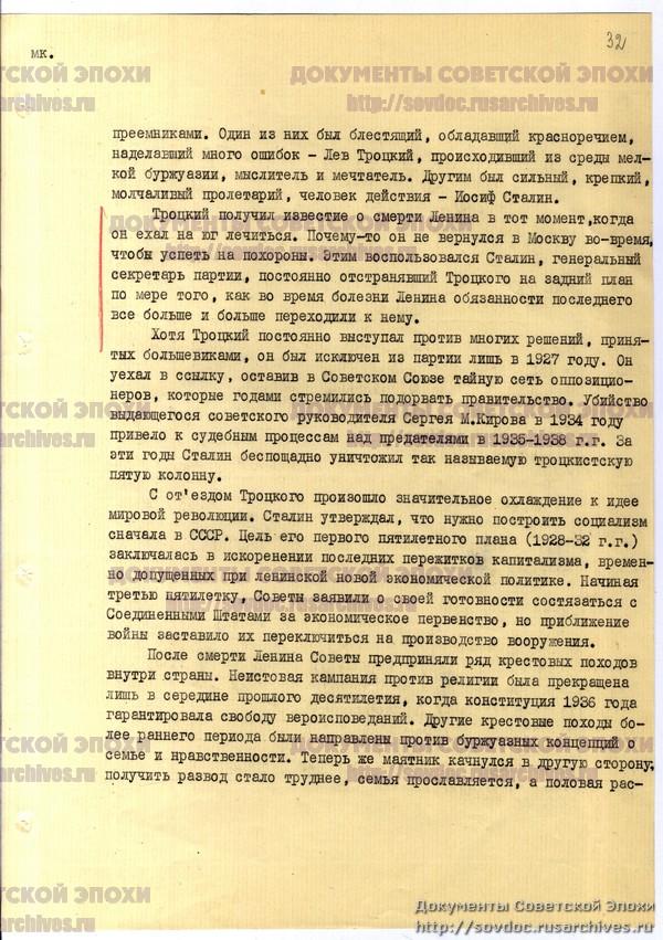 Жизнь со Сталиным на обложке. Советский номер журнала LIFE-69