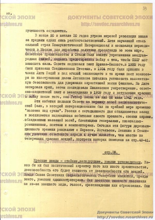 Жизнь со Сталиным на обложке. Советский номер журнала LIFE-70