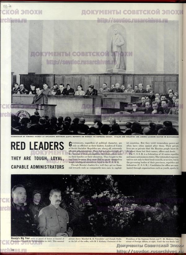 Жизнь со Сталиным на обложке. Советский номер журнала LIFE-71