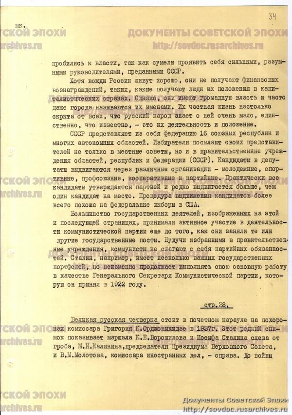 Жизнь со Сталиным на обложке. Советский номер журнала LIFE-73