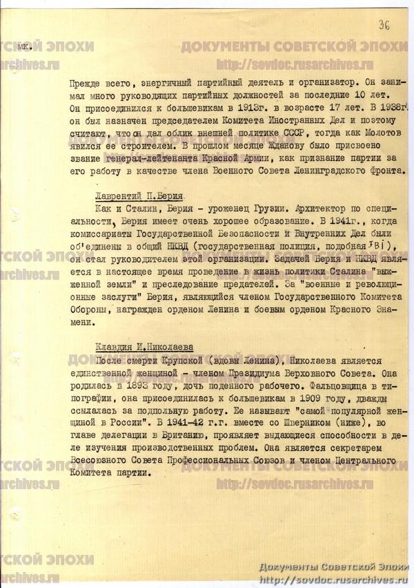 Жизнь со Сталиным на обложке. Советский номер журнала LIFE-76