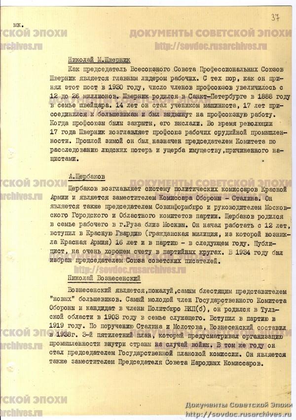 Жизнь со Сталиным на обложке. Советский номер журнала LIFE-78