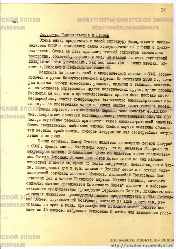 Жизнь со Сталиным на обложке. Советский номер журнала LIFE-80