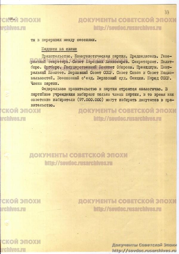 Жизнь со Сталиным на обложке. Советский номер журнала LIFE-81