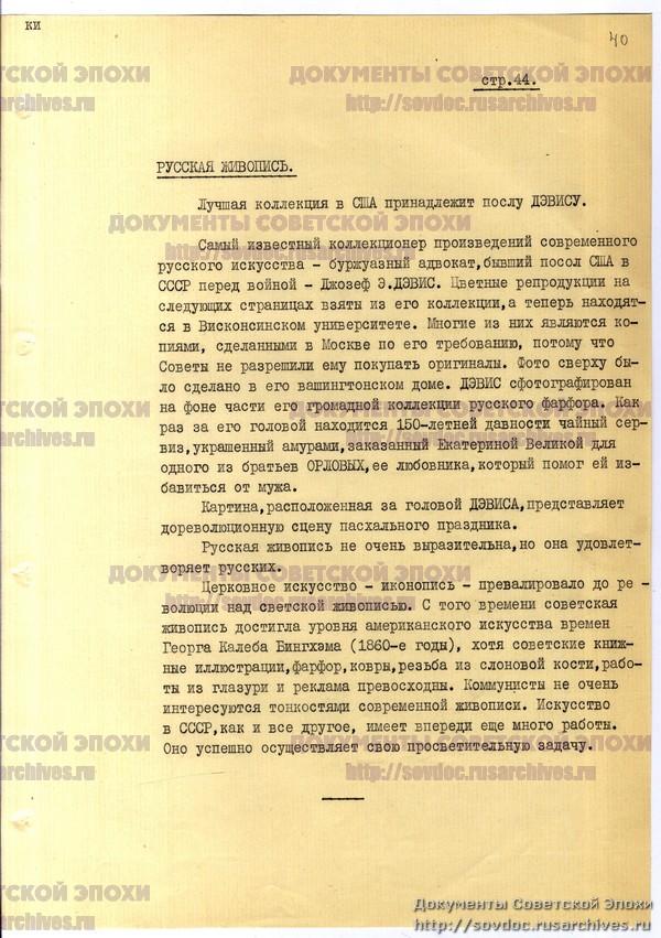 Жизнь со Сталиным на обложке. Советский номер журнала LIFE-84